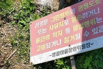 <단독 입수> 쟁골마을 이웃전쟁 로얄패밀리 반격 소장 공개